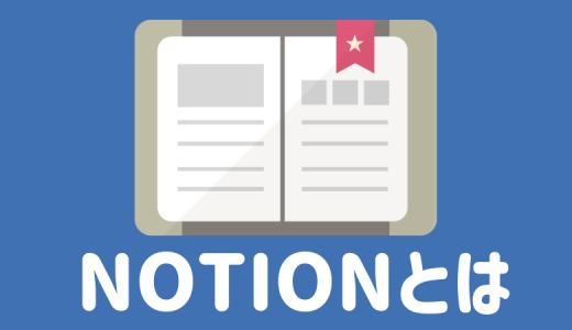 すべての情報を一元管理できる万能ツール「Notion」