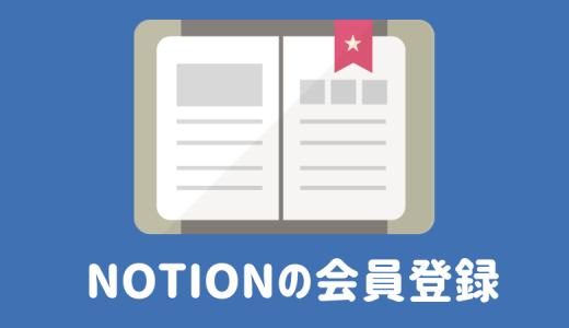「Notion」の無料での会員登録方法
