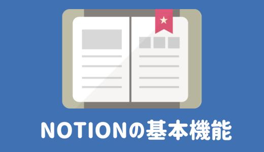 Notionの基本機能