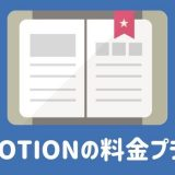 Notionの料金プラン