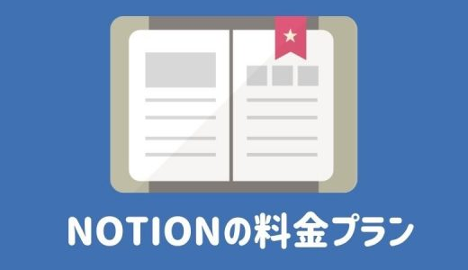 「Notion」の料金プラン