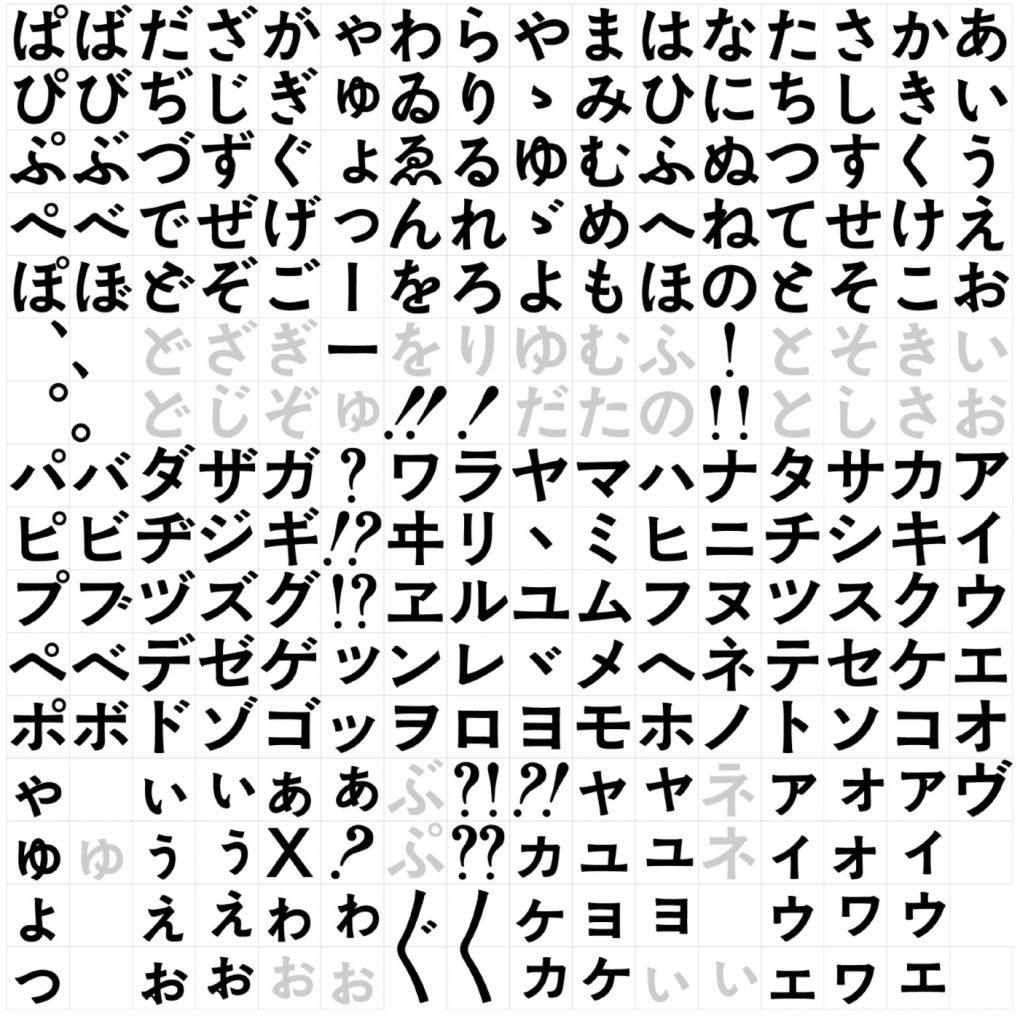「しっぽりゴシック」フォントサンプル