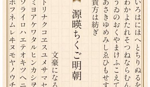 オールドスタイルな文芸向け日本語フリーフォント「源暎ちくご明朝」