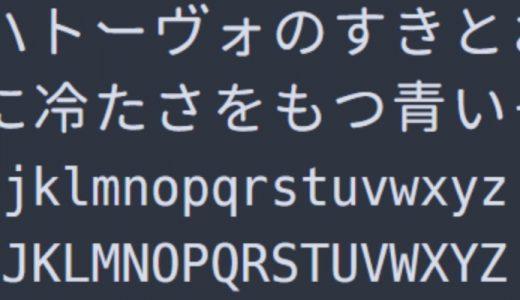 プログラミング向け日本語フリーフォント「白源」