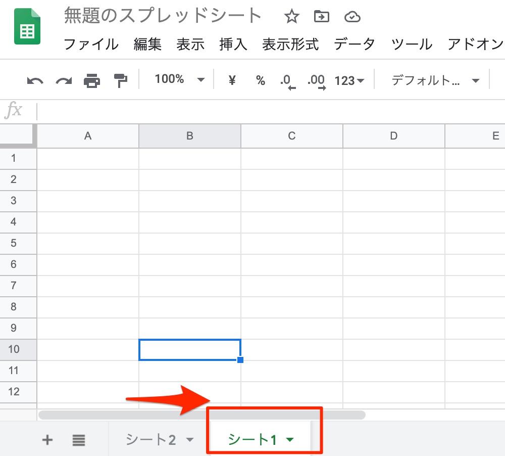 Google スプレッドシート シートの位置の変更