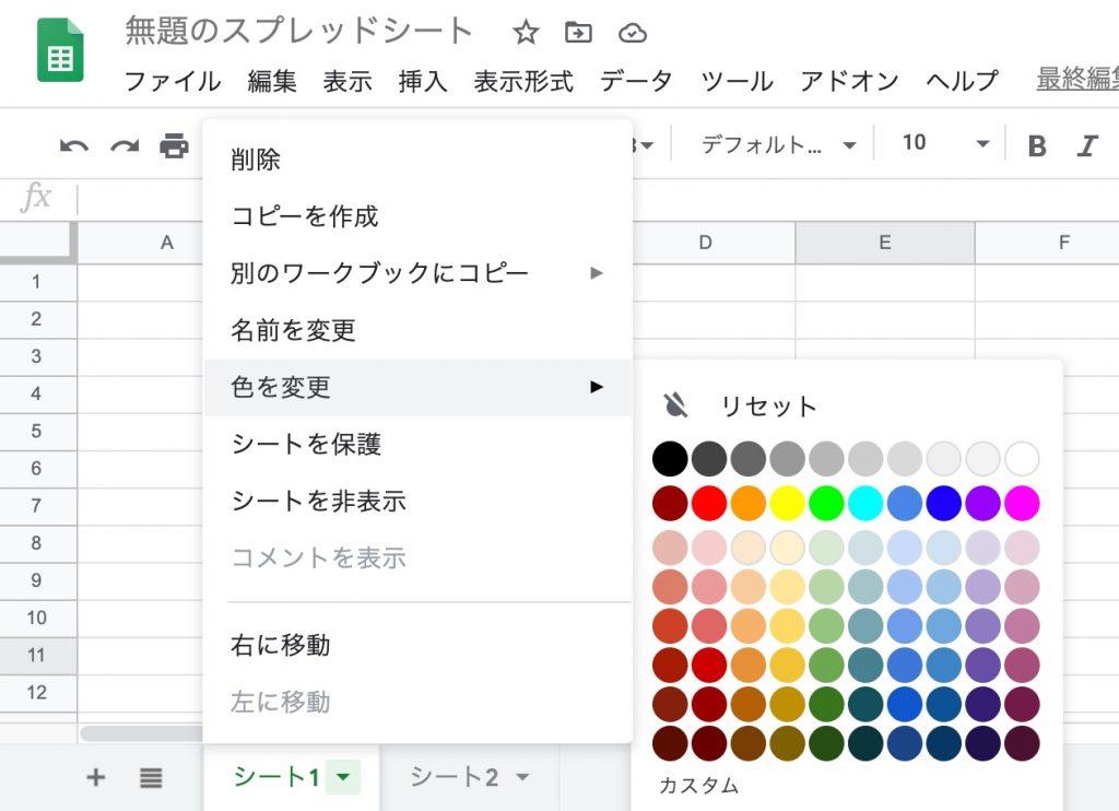 Google スプレッドシート シートの色の変更