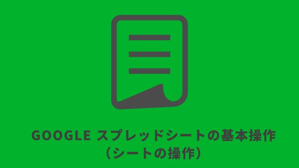 Google スプレッドシートの基本操作(シートの操作)